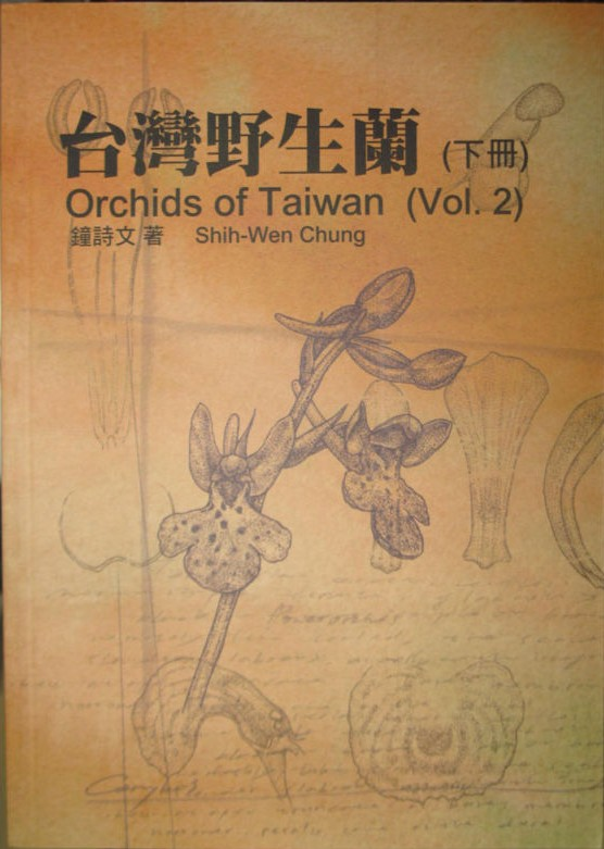 Orchids of Taiwan (Vol.2)