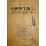 Orchids of Taiwan (Vol.1)