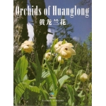 Orchids of Huanglong-HARD COVER【a bit damage】